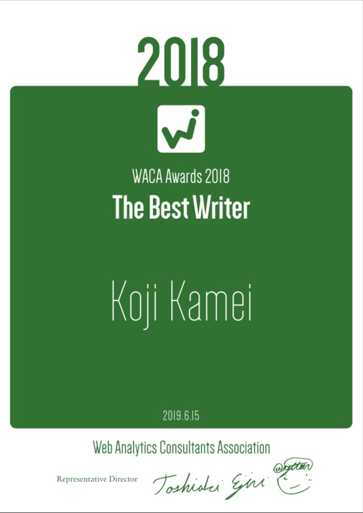 WACA Awards 2018 The Best Writer