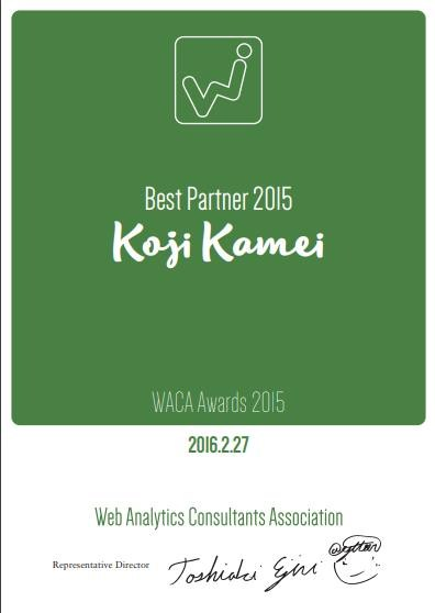 WACA Awards 2015 Best Partner