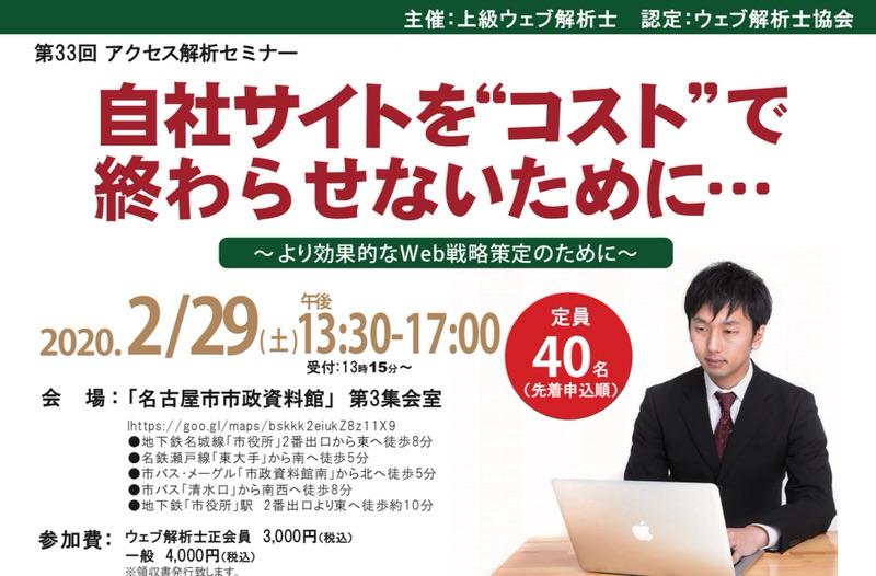 20200229名古屋開催ウェブ解析士による勉強会
