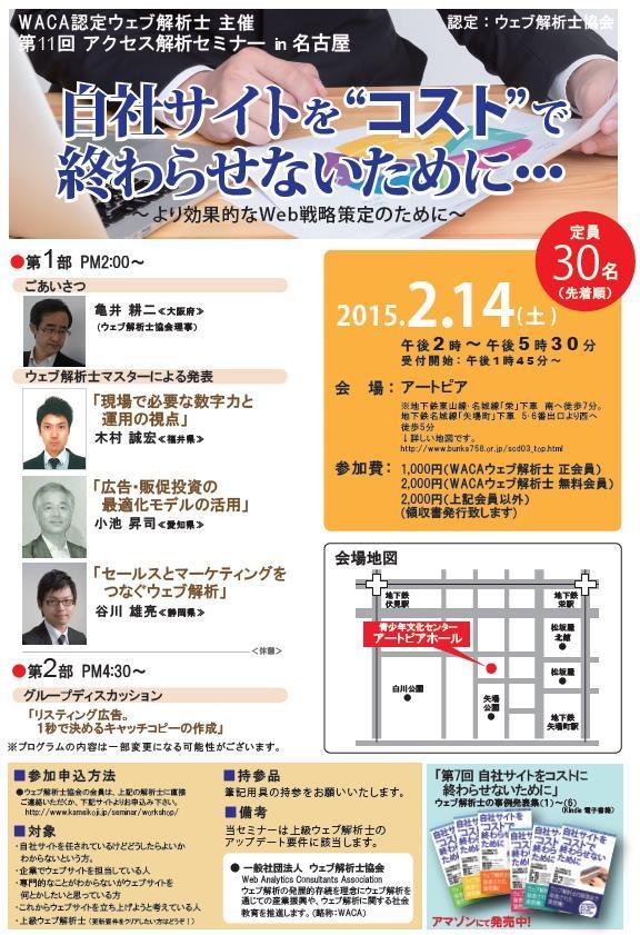 第11回名古屋勉強会
