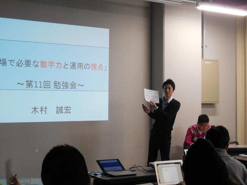 木村誠宏氏の発表