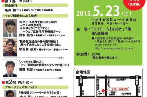 20150523勉強会チラシ