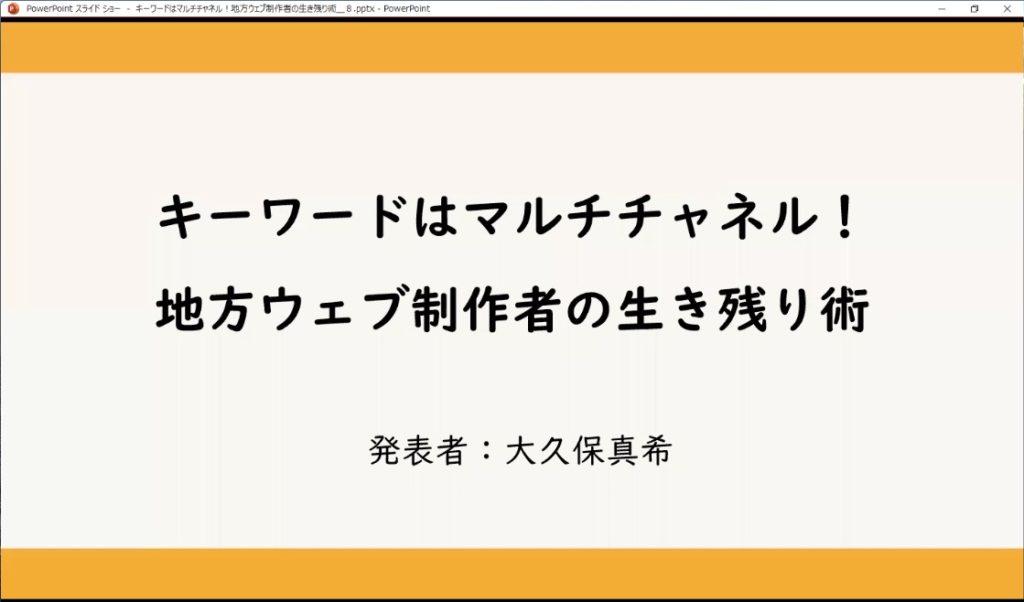 大久保真希氏の発表タイトル