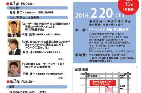 20160220チラシ