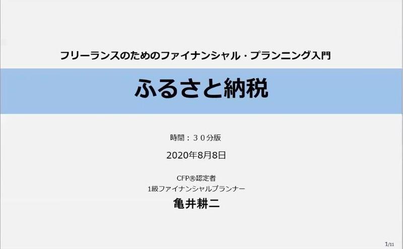 亀井耕二氏の発表