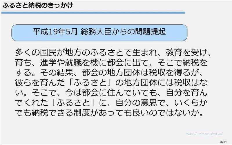 平成19年5月 総務大臣からの問題提起