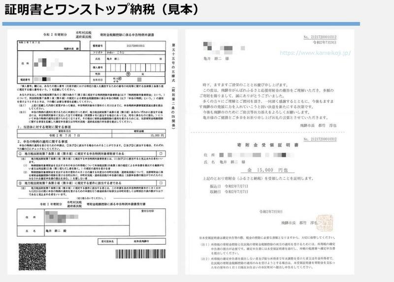 証明書とワンストップ納税(見本)