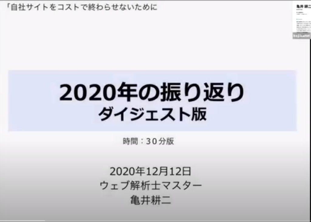 20201212-亀井耕二