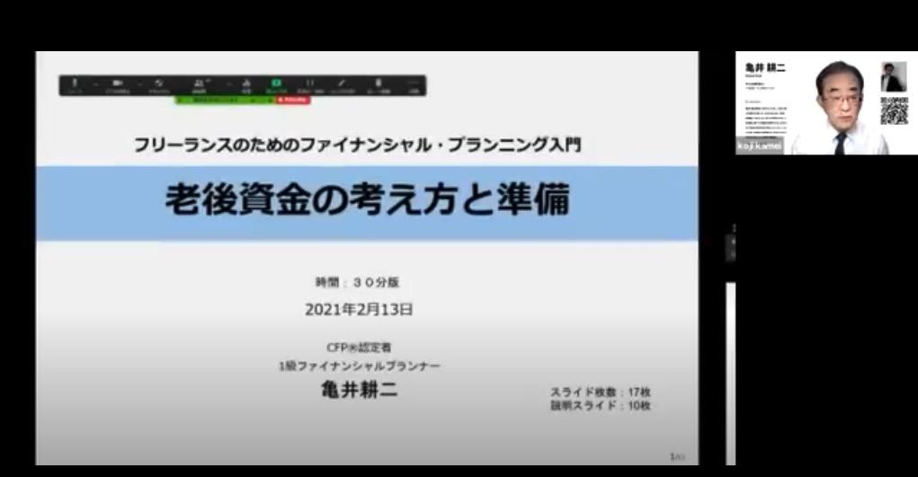 20210213亀井耕二氏の発表