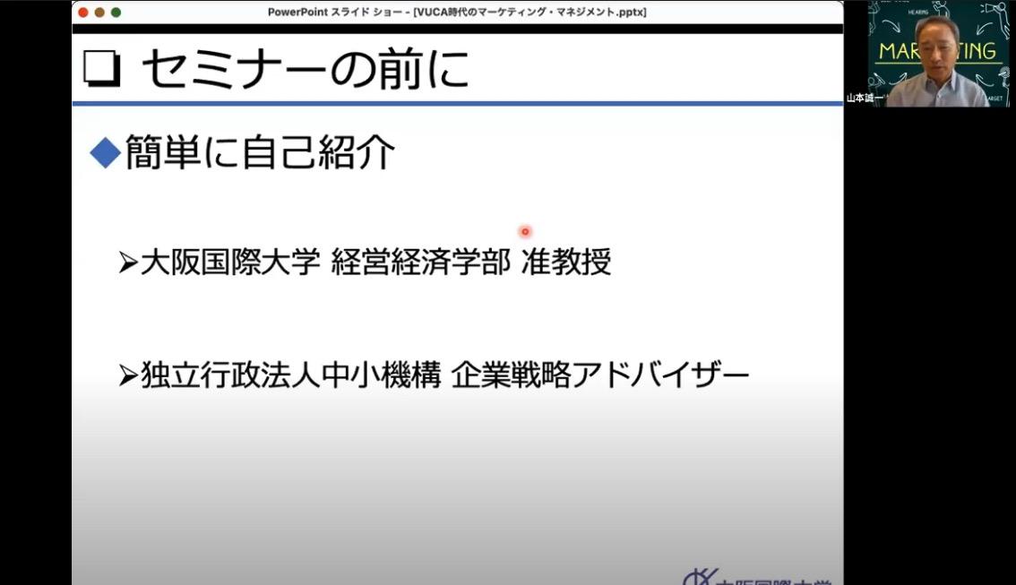 2021−2−13山本誠一氏の発表