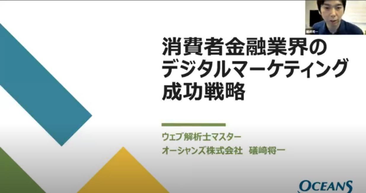 2021-2-13磯崎将一氏の発表