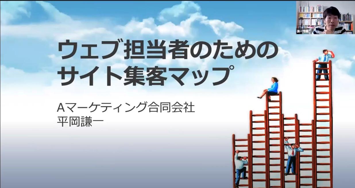 2021-2-13平岡謙一氏