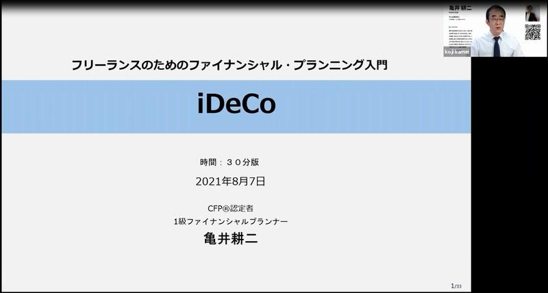 20210807亀井耕二