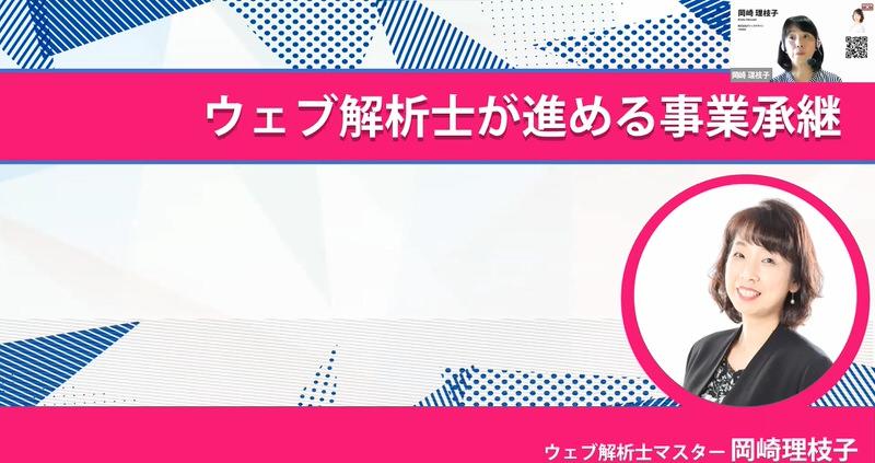 20210807岡崎理枝子
