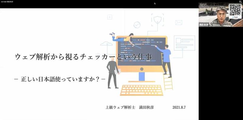 20210807満田秋彦