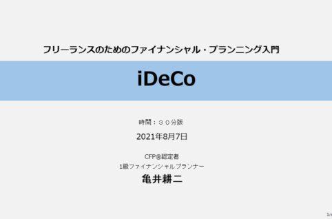 iDeCoを始めよう
